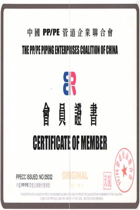中国PP/PE管道企业联合会会员