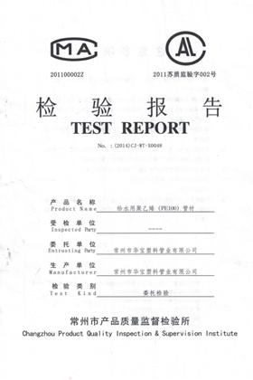 检验报告1