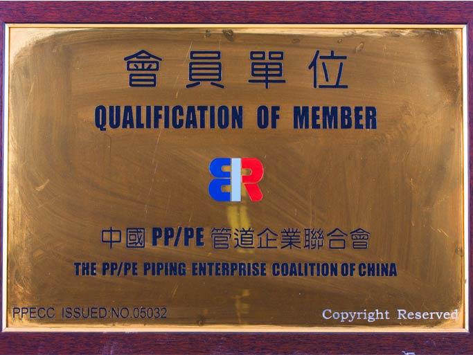 中国PP/PE管道企业联合会会员单位