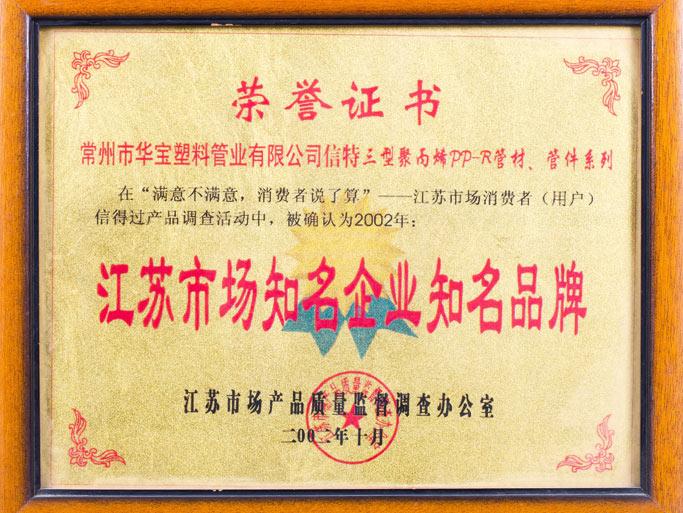 江苏市场知名企业知名品牌