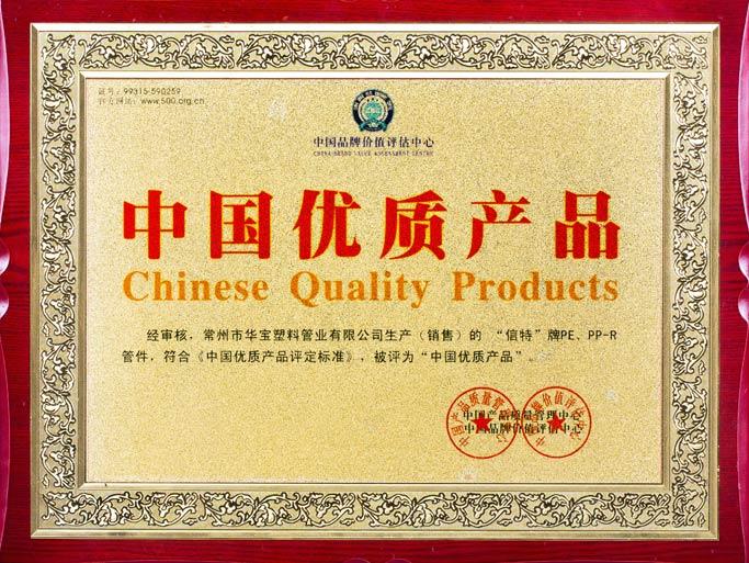"""华宝产品荣获""""中国优质产品""""称号"""