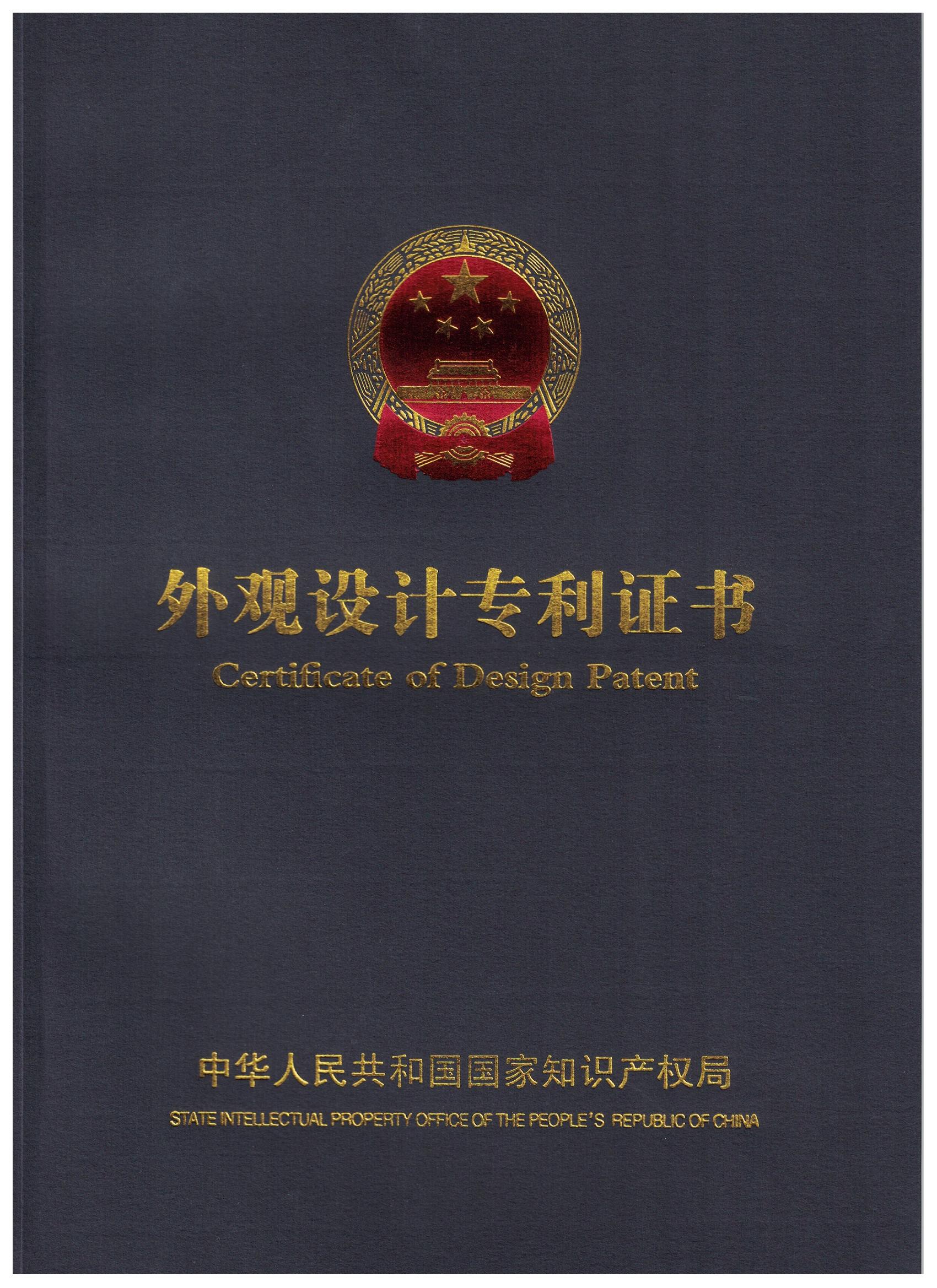专利证书封面