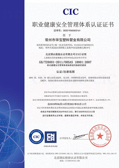 ISO18001职业健康管理认证证书