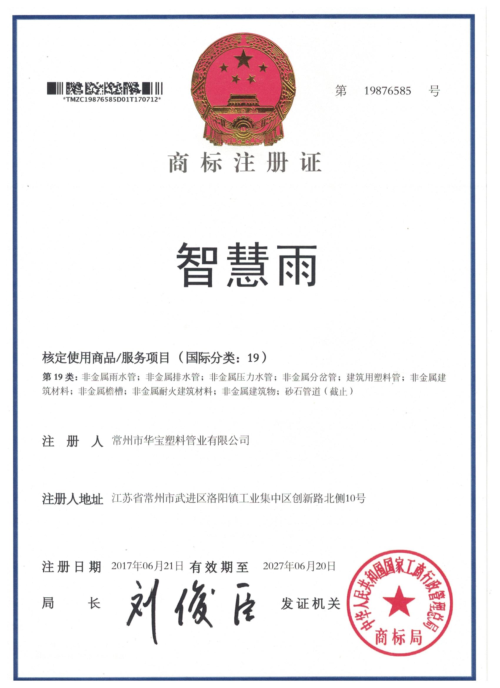 智慧雨商标注册证