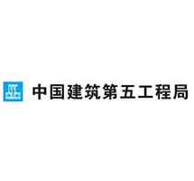 中国建筑第五工程局