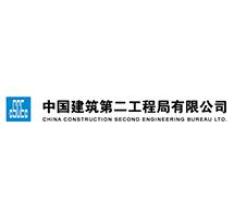 中国建筑第二工程局