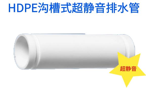 HDPE沟槽式超静音排水管