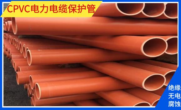 CPVC电力电缆保护管