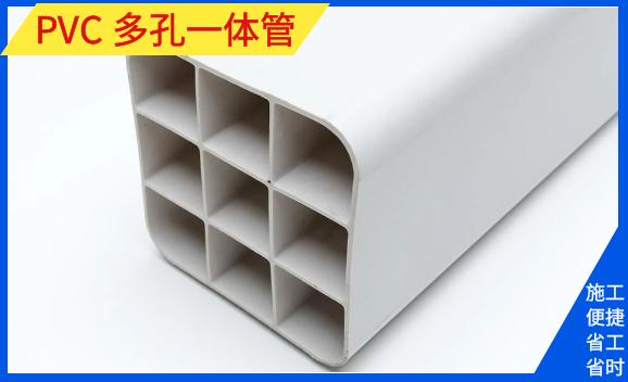 地下通信管 PVC 多孔一体管