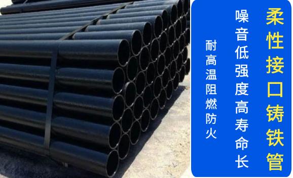 柔性接口铸铁排水管