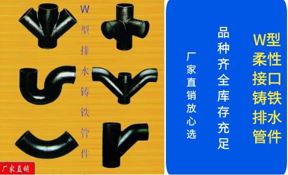 W、B型柔性接口铸铁排水管件